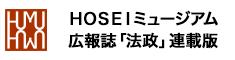 HOSEIミュージアム広報誌「法政」連載版