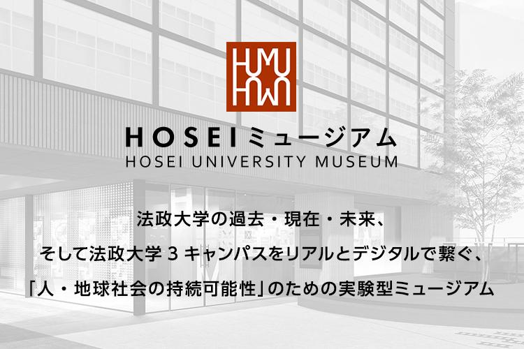 法政大学の過去・現在・未来、そして法政大学3キャンパスをリアルとデジタルで繋ぐ、「人・地球社会の持続可能性」のための実験型ミュージアム